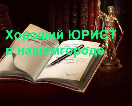 Юрист Тамбов